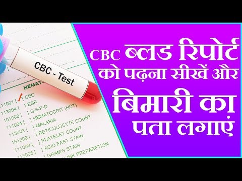 Repeat Complete Blood Count explained in Hindi | CBC test kya hai