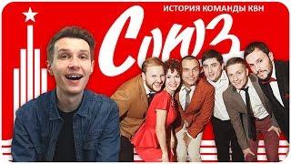 "История команды КВН ""СОЮЗ"""