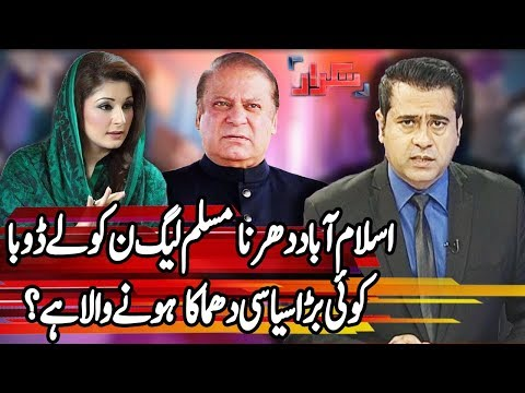 Takrar With Imran Khan | 28 November 2017 | Express News