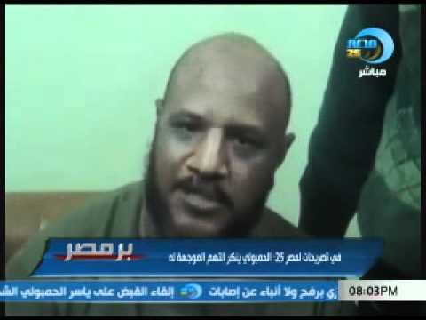 الحمبولي بعد القبض عليه في تصريحات خاصة  لمصر 25