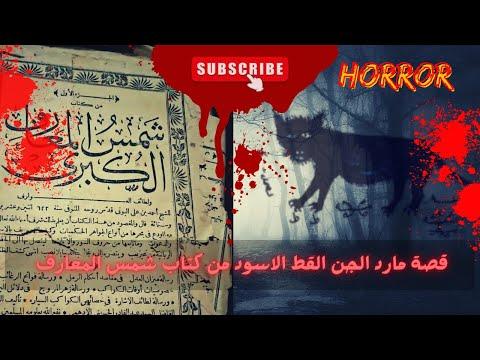 اشكال الجن من كتاب شمس المعارف