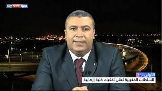 السلطات المغربية تعلن تفكيك خلية إرهابية