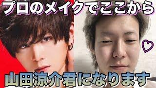 ブス男がメイクさんに「山田涼介になりたい」とお願いしてみた結果 thumbnail