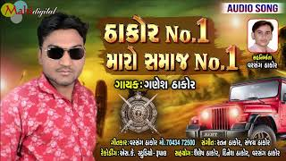 Thakor No1 Maro Samaj No1 | Ganesh Thakor New Song | Vrasan Thakor Gujarati Dj Song 2019