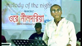 Ore nil doriya ওরে নীল দরিয়া | bangla music| bangla song| bangla video song| bd song