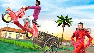 स्कूटर वाला Hindi Kahaniya - Hindi Funny Story - Bedtime Moral Stories - 3D Hindi Fairy Tales