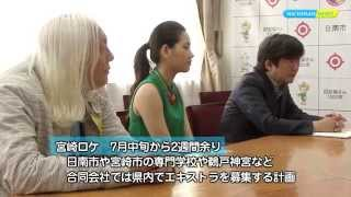 宮崎県を舞台にした映画「空と海のあいだ」の製作関係者がロケ地となる...