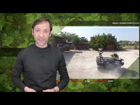 В России предполагают развернуть производство израильских боевых роботов