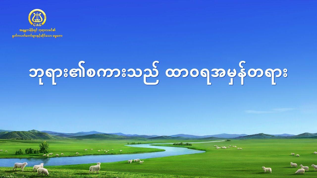 2021 Myanmar Christian Song - ဘုရား၏စကားသည် ထာဝရအမှန်တရား