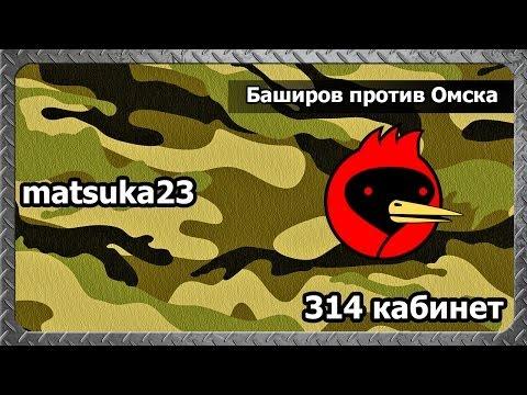 314 кабинет - Баширов против Омска