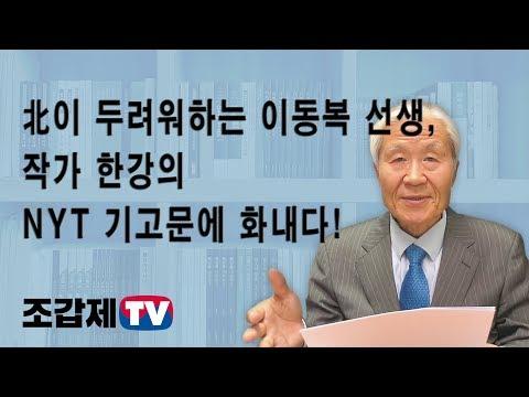[조갑제TV] 북한이 두려워하는 이동복 선생, 한강의 NYT 기고문에 화내다!