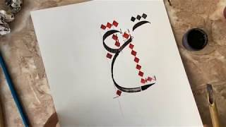 How to write Arabic Letter ع،غ in Thuluth Script.