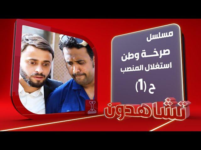 صرخة وطن | استغلال المنصب ـ 1 | الحلقة 12 | قناة الهوية