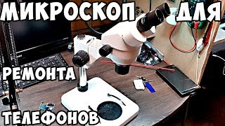 мой микроскоп для ремонта телефонов. Молекулы такие молекулы)