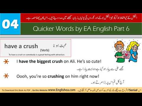 Have A Crush Meaning In Urdu Hindi Definition Pronounce Pronunciation Of - Picture Dictionary