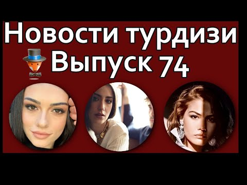 Новости турдизи. Выпуск 74