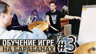 Уроки игры на барабанах | #3