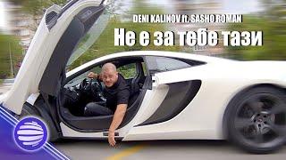 DENI KALINOV ft. SASHO ROMAN-NE E ZA TEBE TAZI / Дени Калинов ft. Сашо Роман-Не е за тебе тази, 2020