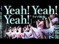 【「Yeah! Yeah! Yeah!」7.30ライブ映像】アイドルネッサンス