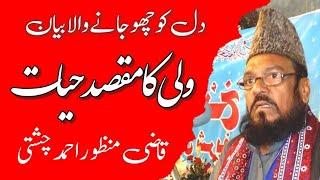 QAZI MANZOOR AHMAD CHISHTI SAHABSHANE OLIYA 112 CHAK 2011