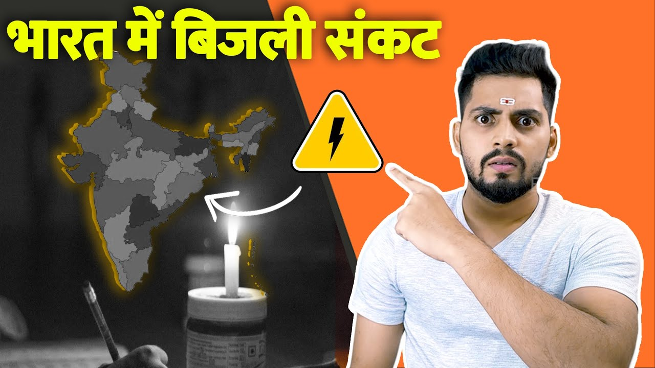 Electricity Crisis in INDIA & Dirty Politics of Arvind Kejriwal
