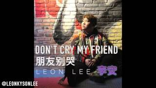 朋友别哭 (Don't Cry My Friend) - 李安 Leon Lee
