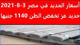 أسعار الحديد في مصراليوم الثلاثاء  3-8-2021 وشركة عز تخفض الطن  1140 جنيها