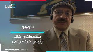 د.مصطفى خالد.. رئيس حركة وعي الوطنية ضيف البوصلة مع عارف الصرمي   برومو