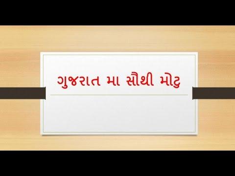 ગુજરાત મા સૌથી મોટુ