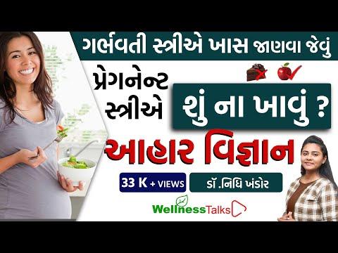 ગર્ભવતી મહિલાએ શું ના ખાવું ? |  Food science During Pregnancy | Dr Nidhi Khandor