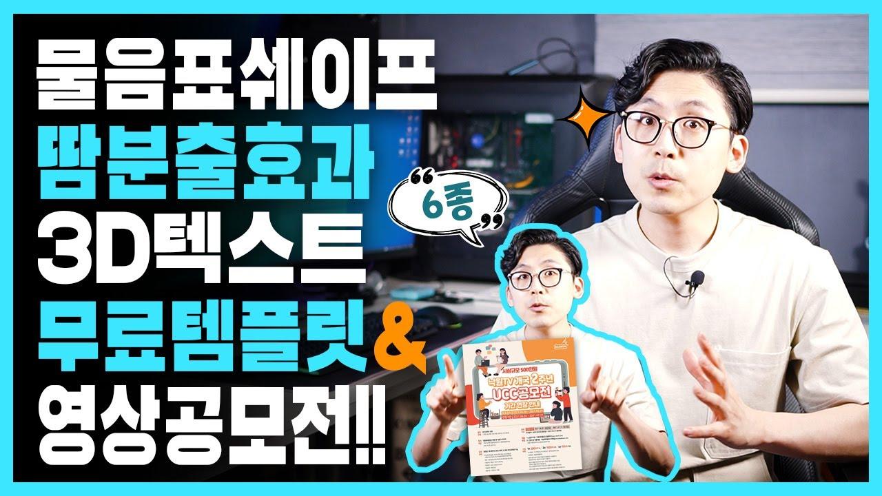 프리미어 프로 예능 & 3D텍스트 무료템플릿 6종 다운로드하고 공모전 소식까지!