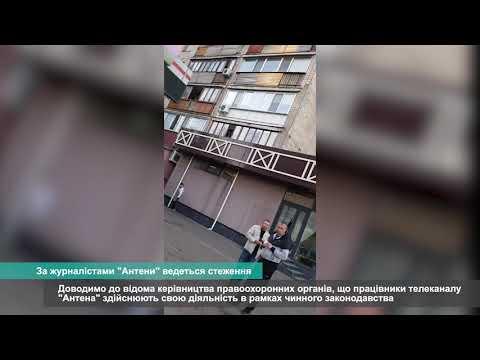 Телеканал АНТЕНА: За журналістами Антени ведеться стеження