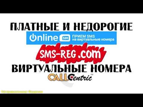 Рабочие Сервисы виртуальных номеров для регистрации Вконтакте, Одноклассники и д