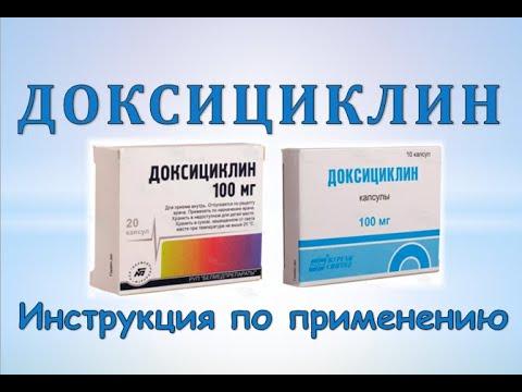 Доксициклин (капсулы): Инструкция по применению