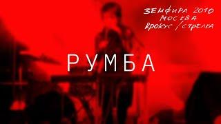 Клип Земфира - Румба
