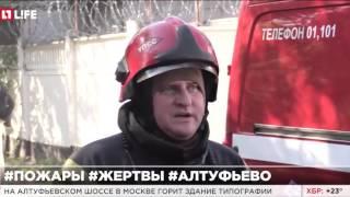 В Москве при пожаре на складе типографии погибли 17 человек  27 08 2016  Кыргыз москва Пожар Алтуфье