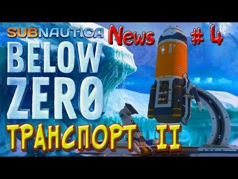 Subnautica BELOW ZERO - News #4. TRANSPORT - 2