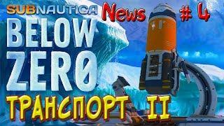 Subnautica BELOW ZERO-News 4.ТРАНСПОРТ-2.САБНАТИКА НИЖЕ НУЛЯ