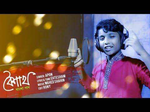 Boishakh   Bangla New Music video 2018   Apon   Bangla New Boisakhi Song
