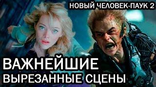 НОВЫЙ ЧЕЛОВЕК-ПАУК 2 - ВЫРЕЗАННЫЕ СЦЕНЫ