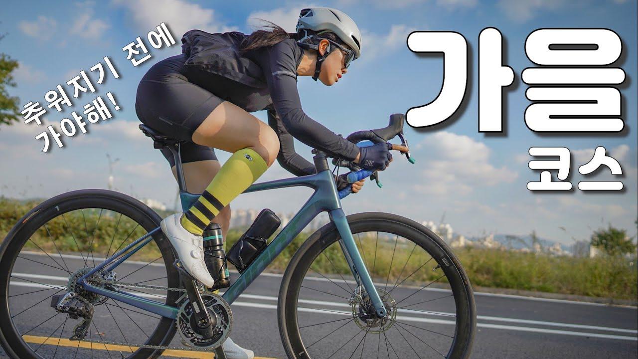 (ENG/SUB)겨울이 오기전에 가봐야할 자전거 입문자 코스│Beginner's bike course to go before winter comes│cycling Korea[4K]