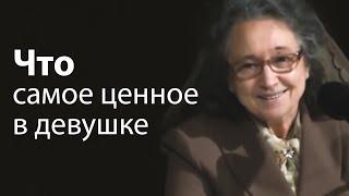 Что самое ценное в девушке   Людмила Плетт