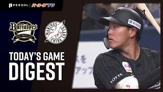 2021年4月16日 オリックス対千葉ロッテ 試合ハイライト