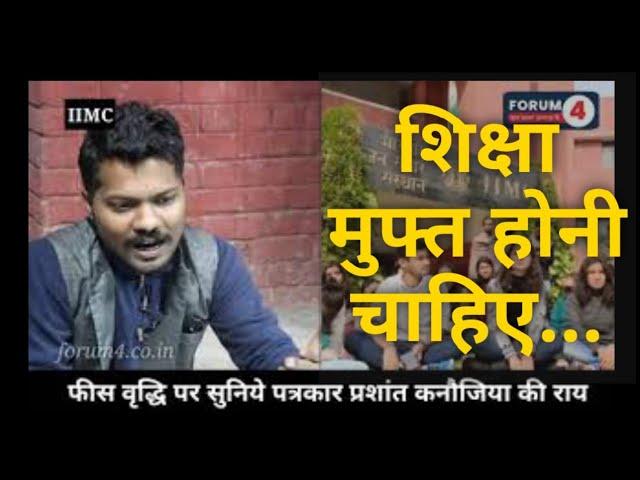 Journalist Prashant Kanojia ने JNU, IIMC फीस वृद्धि पर क्या कहा?