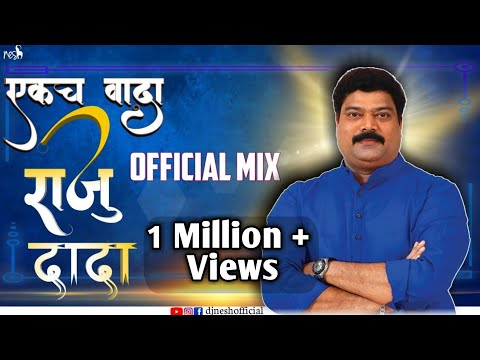 Ekach Wada Raju Dada Official Remix - DJ NeSH | एकच वादा राजू दादा Parmesh Mali, DJ Pammya
