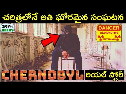 చరిత్రలోనే అతి ఘోరమైన సంఘటన | THE CHERNOBYL DISASTER Explained in Telugu | Info Geeks