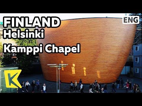 【K】Finland Travel-Helsinki[핀란드 여행-헬싱키]침묵의 캄피 교회/Kamppi Chapel/Kampens kapellsilence/Silence/Ark