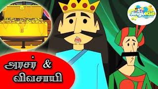 Folk Tale Of India Tamil - A Clever Queen Makes Poor Farmer Rich | ஒரு புத்திசாலி ராணி ஏழை விவசாயியை