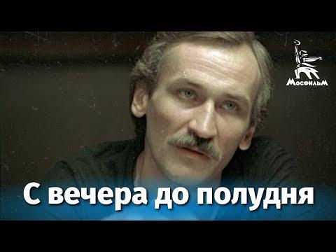 С вечера до полудня 2 серия (драма, реж. Константин Худяков, 1981 г.)