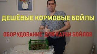Бойлы своими руками / Оборудование для раскатки пылящих и вареных бойлов. 3ч.